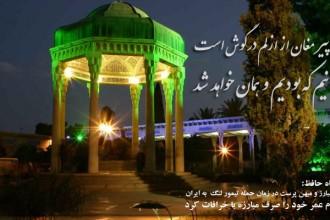 Hafez Shirazi