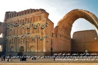The capital of the Sassanid Empire Ctesiphon Taq-i Kisra