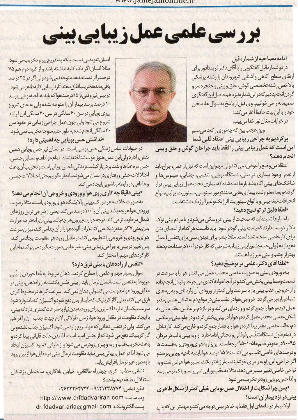 مصاحبه دکتر فرید دادور با روزنامه جام جم