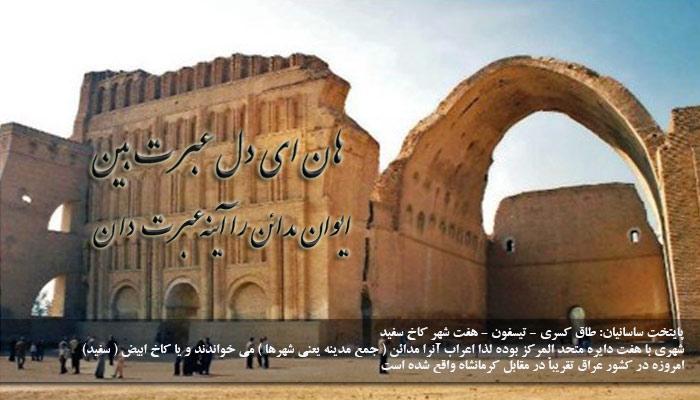 طاق کسری پایتخت ساسانیان